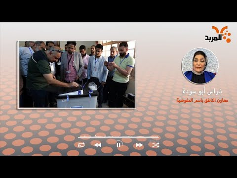 شاهد بالفيديو.. المفوضية توضح آلية اعتماد الصحفيين والإعلاميين لتغطية الانتخابات #المربد