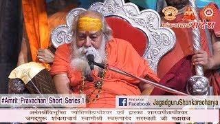 Amrit Pravachan Short Series 1 Jagadguru Shankaracharya Swami Swaroopanand Saraswati ji Maharaj