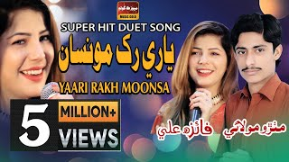 Yaari Rakh Moonsa Mitha  | Faiza Ali |Mithro Molai | Duet Song New Album 02 2021 | Sindhi Songs 2021