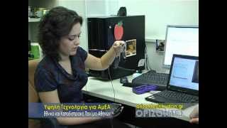 preview picture of video 'Assistive Technologies-University of Athens Part 2 of 3.mpg'