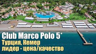 Club Marco Polo HV-1, Турция, Кемер