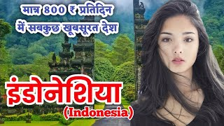 इंडोनेशिया मात्र 700 रु में सबकुछ ! Amazing Facts About Indonesia