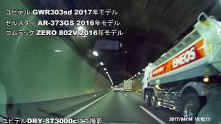 2016~2017年モデル ユピテル・セルスター・コムテック レーダー探知機警報比較 トンネル出口オービス警報