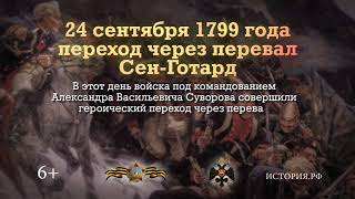 Сегодня памятная дата военной истории России.