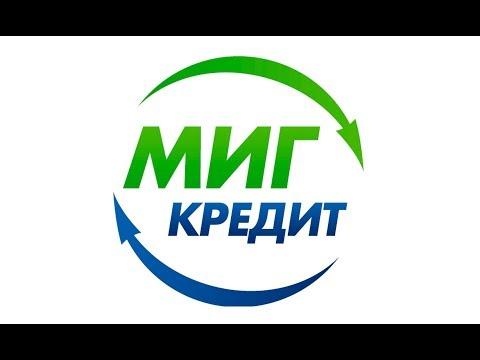 МигКредит - кредит на карту, наличными