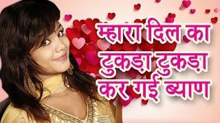 New Rajasthani Dj Song 2017 !! म्हारे दिल का टुकड़ा टुकड़ा कर गई ब्याण  !! Raju Rawal