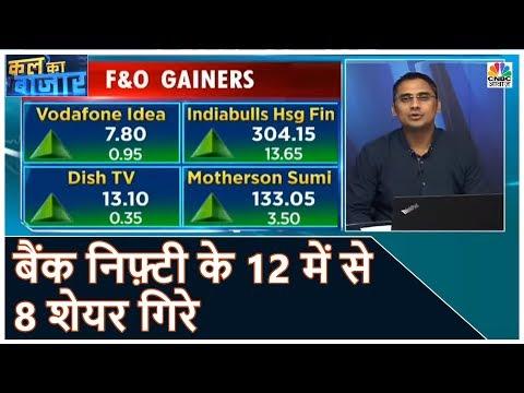 Kal Ka Bazaar   कैसा रहेगा कल बाजार का हाल?   बाजार में कारोबार   CNBC Awaaz