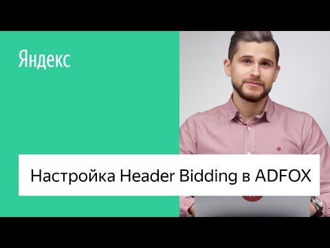 Настройка Header Bidding в ADFOX