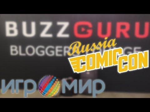 ИГРОМИР 2017 И COMIC CON RUSSIA 2017 ОБЗОР ОТ УРАН 83!
