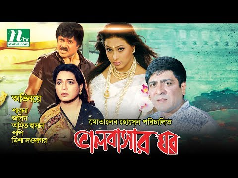 Bangla Movie: Bhalobashar Ghor | Shabana, Jasim, Amit Hasan, Poppy | Directed By Motaleb Hossain