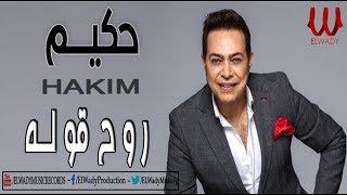 تحميل اغاني Hakim Roh Olo | 2020 | حكيم - روح قوله MP3