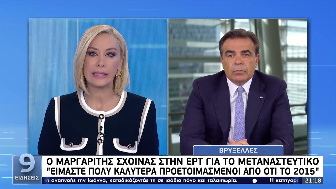 Μ. Σχοινάς στην ΕΡΤ: Υπάρχει ανάγκη νέου συμφώνου μετανάστευσης |15/09/2021