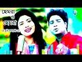 O chemra o chemri tui oporadi re bangla song by edit