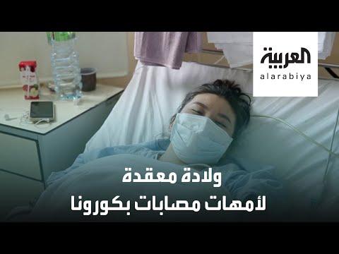 العرب اليوم - شاهد: هكذا تعاني أمهات مع مواليدهن في زمن