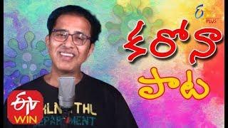 Intlo Undandi Song By Vandemataram Srinivas