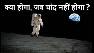 क्या होगा, जब चांद नहीं होगा ? What If Moon Disappeared ?