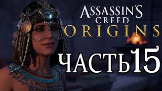 Assassin's Creed Origins ЧАСТЬ 15 ПРОХОЖДЕНИЕ.