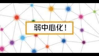 洗.劫国民财富的新手段:货币电子化;区块链能够去中心化吗?香港反送中运动给我们的启示 《马上新闻》网友夜谈20200229
