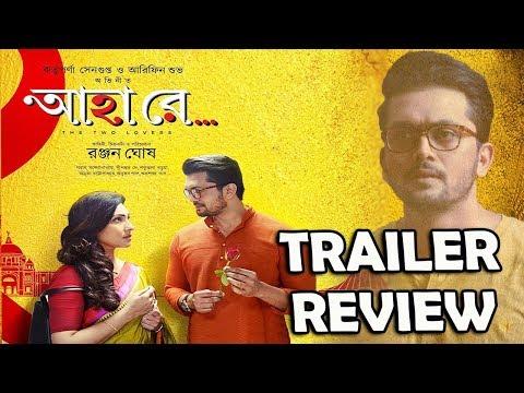 Ahaa Re Trailer Review | Rituparna Sengupta | Arifin Shuvoo | Ranjan Ghosh | Bengali Movie 2019