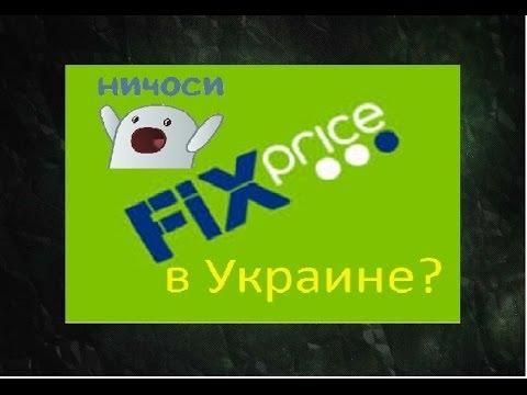 Есть ли Фикс Прайс в Украине? / Бюджетные находки / Дешевые покупки