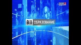 Вести. Образование (15.04.2019)