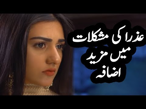 Mere Bewafa Episode 14 Full Story Review | Sara Khan | Agha Ali