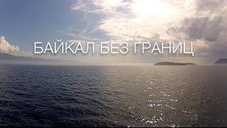 Байкал без границ