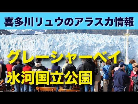 氷河崩落の瞬間〜アラスカクルーズ 氷河湾国立公園