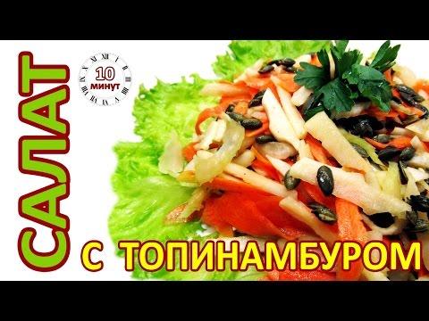 Салат с топинамбуром. Чемпион по витаминам (А, С, В, Е, инулин, каротин, железо, кальций, магний)