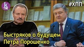 Владимир Быстряков: я не завидую Порошенко