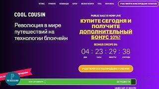 18+ Cool Cousin Революция в мире путешествий на технологии блокчейн