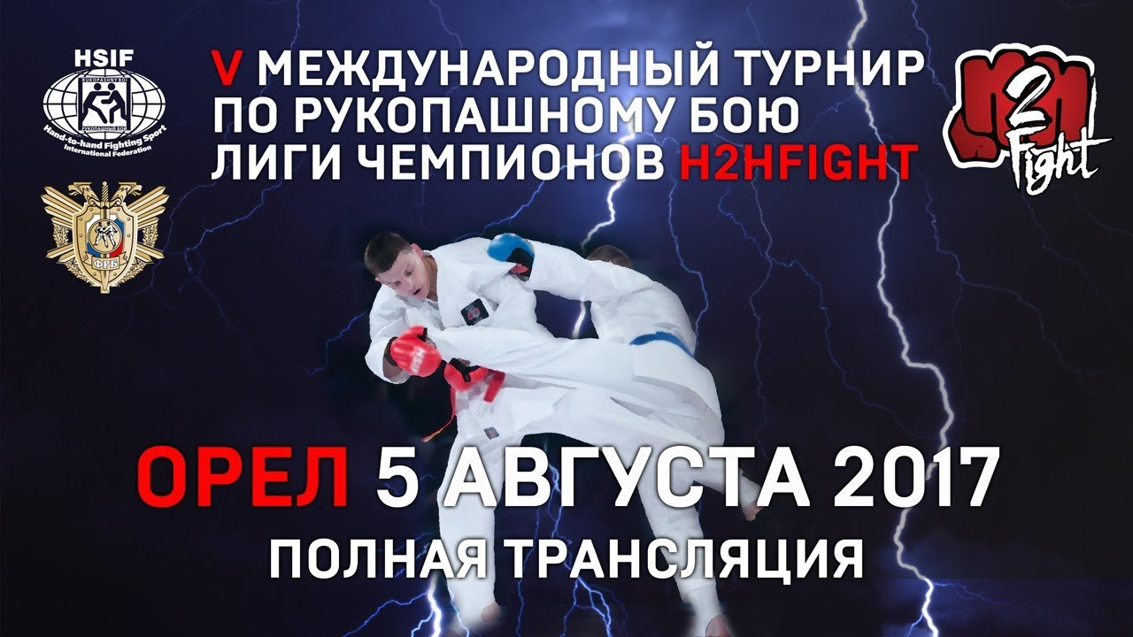 Чемпионат цфо по рукопашному бою 2017