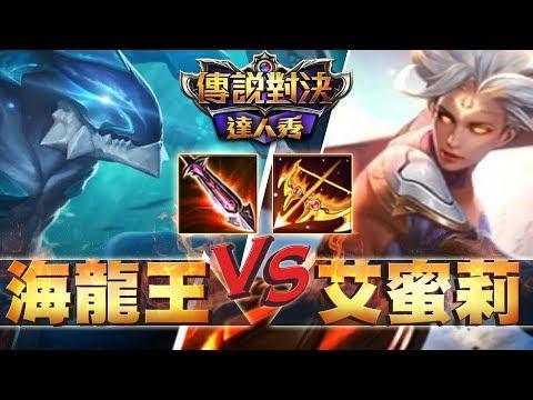 海龍王VS愛蜜莉
