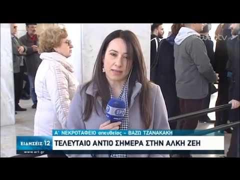Α Νεκροταφείο : Σήμερα η κηδεία της Άλκης Ζέη | 03/03/2020 | ΕΡΤ