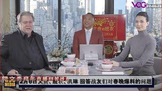战友之声 郭文贵2月6日直播 Bannon怎样回答战友6个问题?