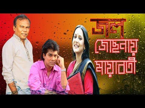 একুশে টেলিভিশনের বিশেষ নাটক ''জল জোছনায় মায়াবতী''