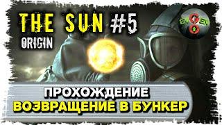 The Sun: Origin | ПРОХОЖДЕНИЕ ИГРЫ ОТ Evgen GoUp! #5