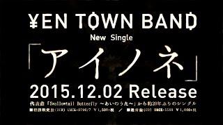 YEN TOWN BAND/アイノネ
