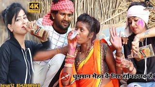 पतोहिया शराबी || होली में दुल्हन शराब पी के गांव में मचाया हड़कंप फिर देखिए क्या khesari 2 Comedy