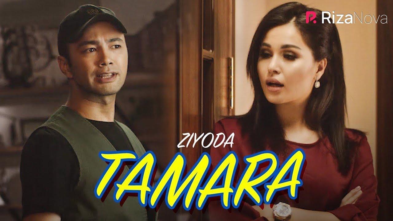 Зиёда — Тамара