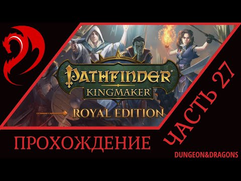 Steam Community :: Pathfinder: Kingmaker