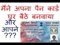 Download Video How To Make PAN Card Online 2017 In India Step By Step [Hindi]