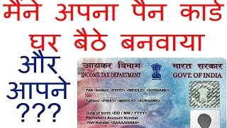 How To Make PAN Card Online 2017 In India Step By Step Hindi