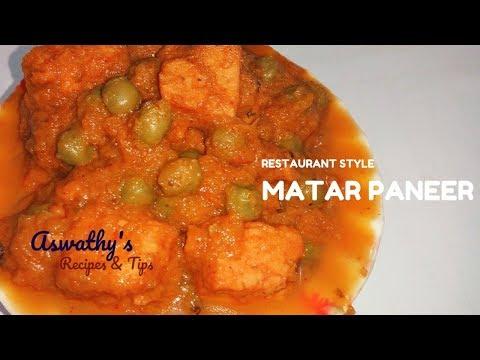 Restaurant Style Matar Paneer | ഹോട്ടൽ സ്റ്റൈല് മട്ടര് പനീര്