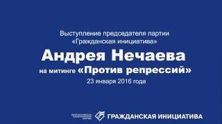 """Выступление Андрея Нечаева на митинге """"Против репрессий"""". Москва"""