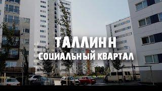 Как живут бедные в Эстонии | Муниципальные и социальные квартиры | Таллин