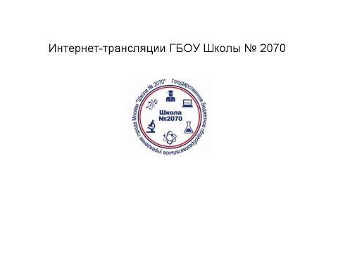 Онлайн трансляции ГБОУ Школы № 2070