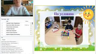 Вебинар для воспитателей детей старшего дошкольного возраста в ДОУ.