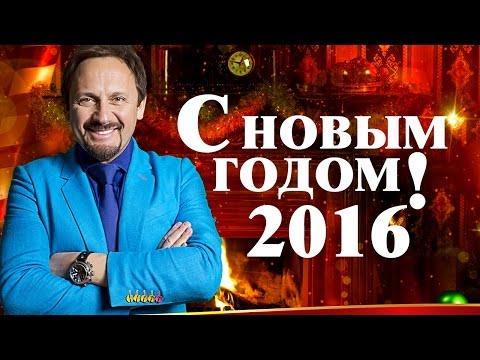 Стас Михайлов - Новые песни в новому году  2016
