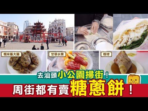 [偽中產遊記·汕頭篇] #01 去汕頭小公園掃街!周街都有賣糖蔥餅!